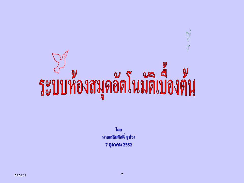 โดย นายเฉลิมศักดิ์ ชุปวา 7 ตุลาคม 2552