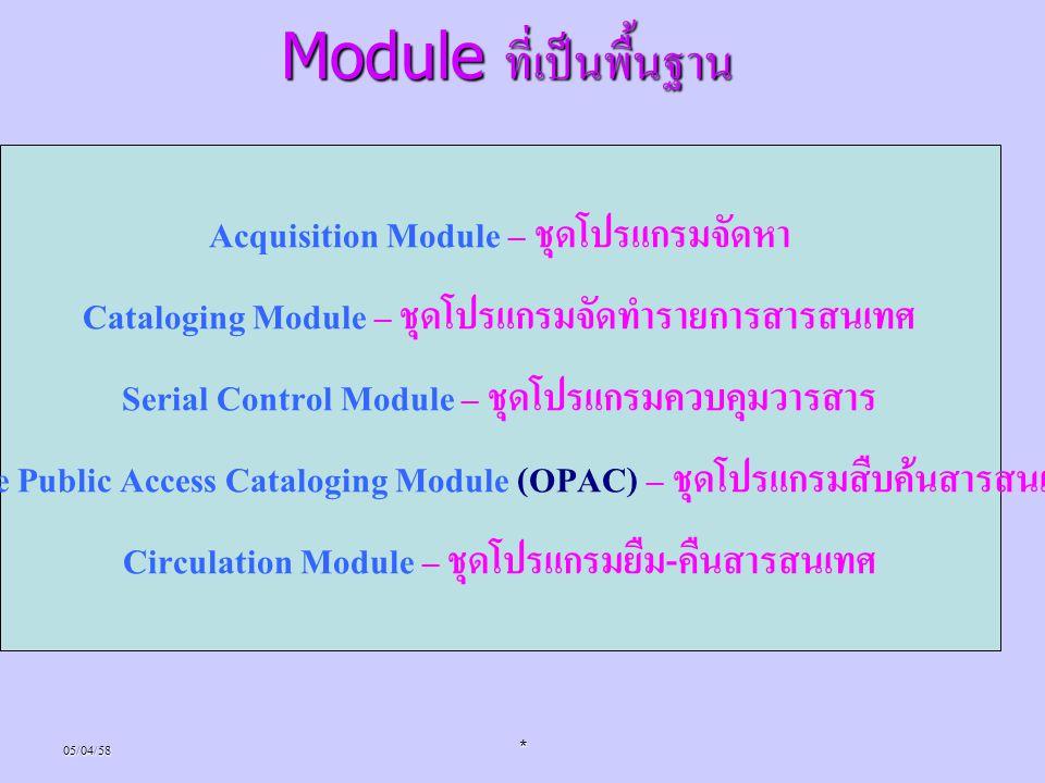 Module ที่เป็นพื้นฐาน
