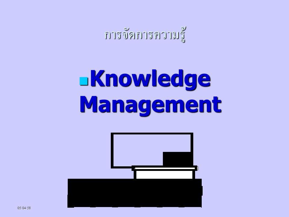 การจัดการความรู้ Knowledge Management 09/04/60 *