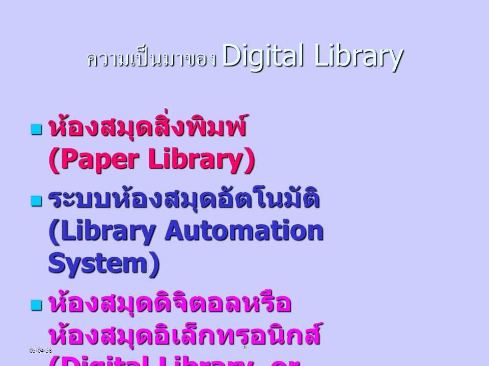 ความเป็นมาของ Digital Library