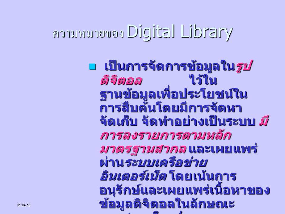 ความหมายของ Digital Library