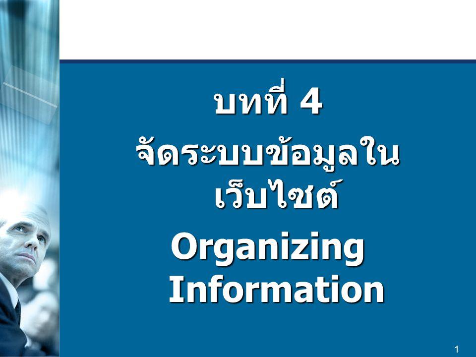 จัดระบบข้อมูลในเว็บไซต์ Organizing Information