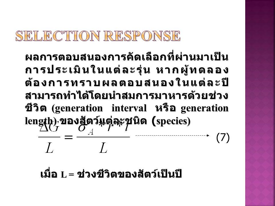Selection response (7) เมื่อ L = ช่วงชีวิตของสัตว์เป็นปี
