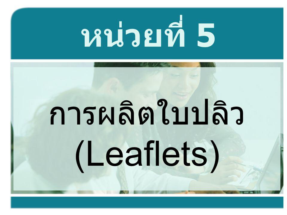 การผลิตใบปลิว (Leaflets)