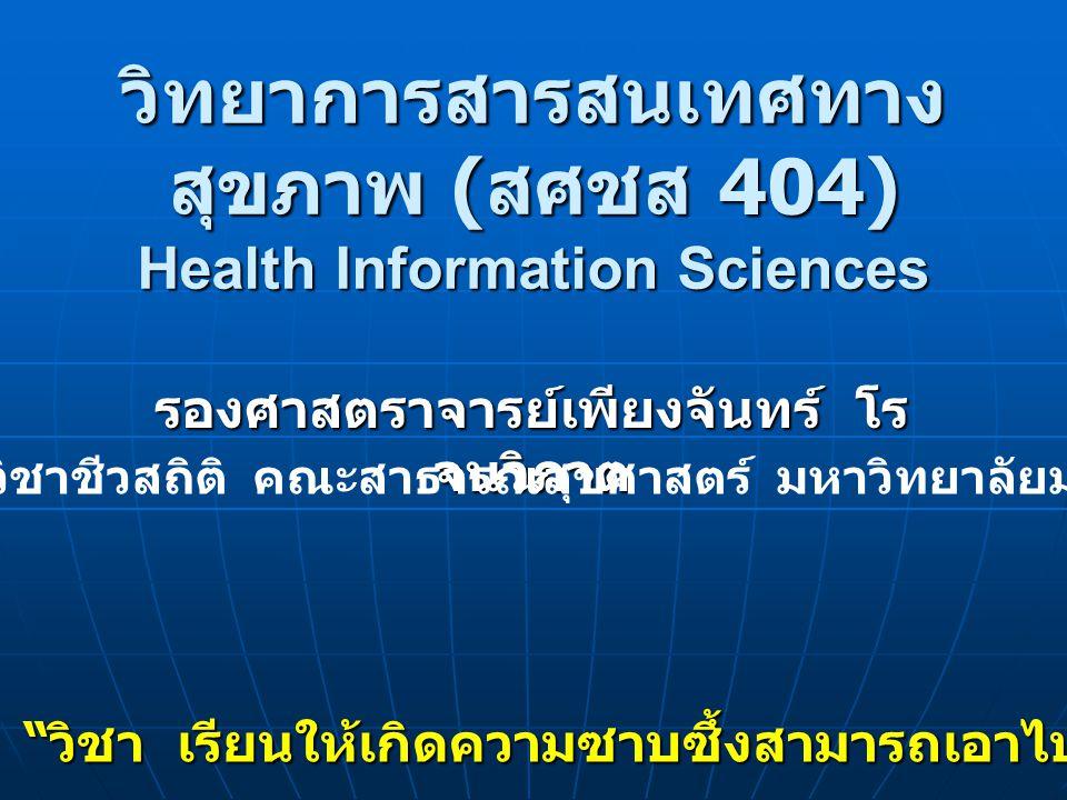 วิทยาการสารสนเทศทางสุขภาพ (สศชส 404) Health Information Sciences