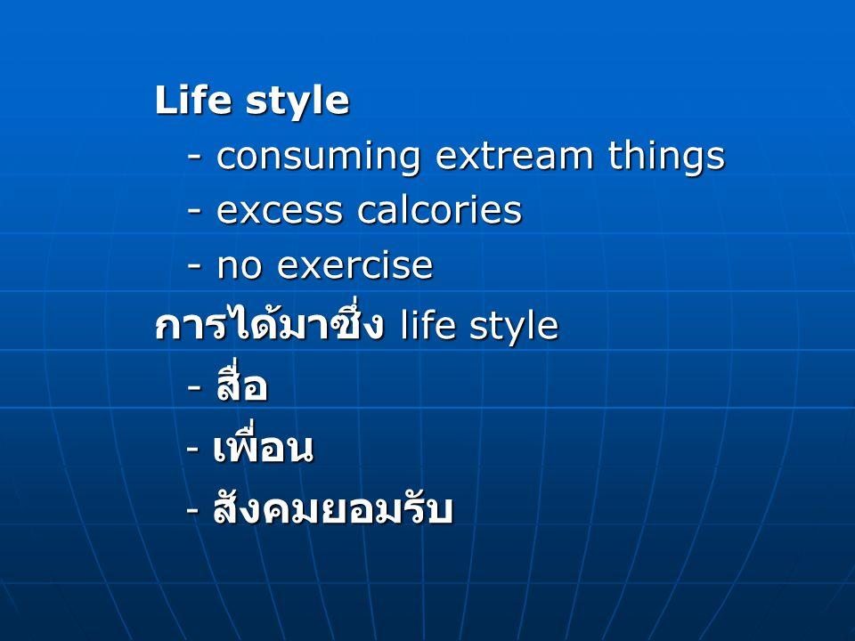 การได้มาซึ่ง life style