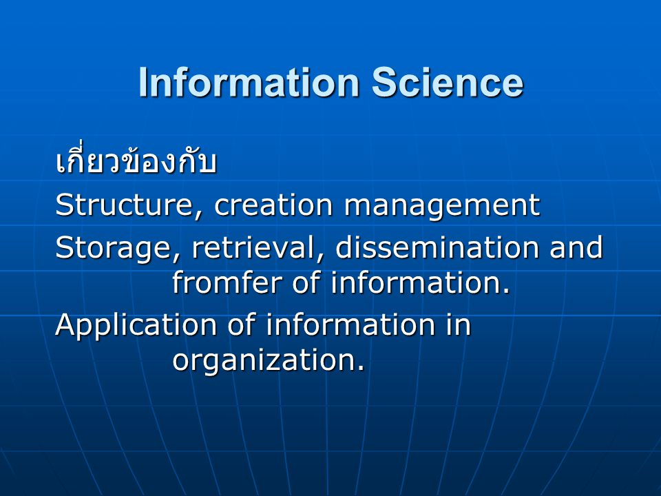 Information Science เกี่ยวข้องกับ Structure, creation management
