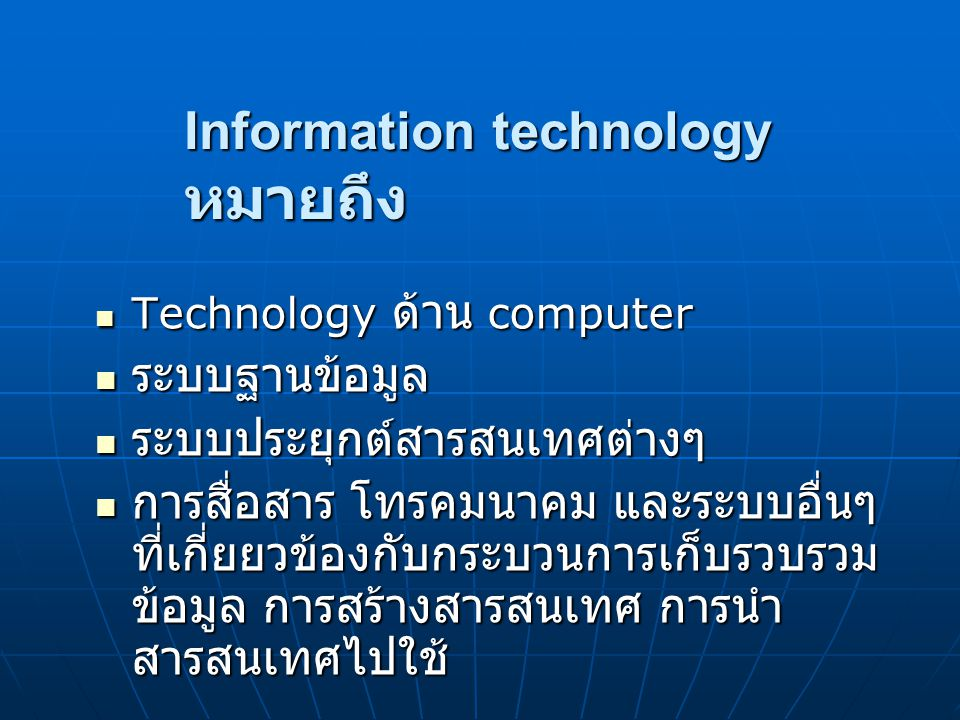 Information technology หมายถึง