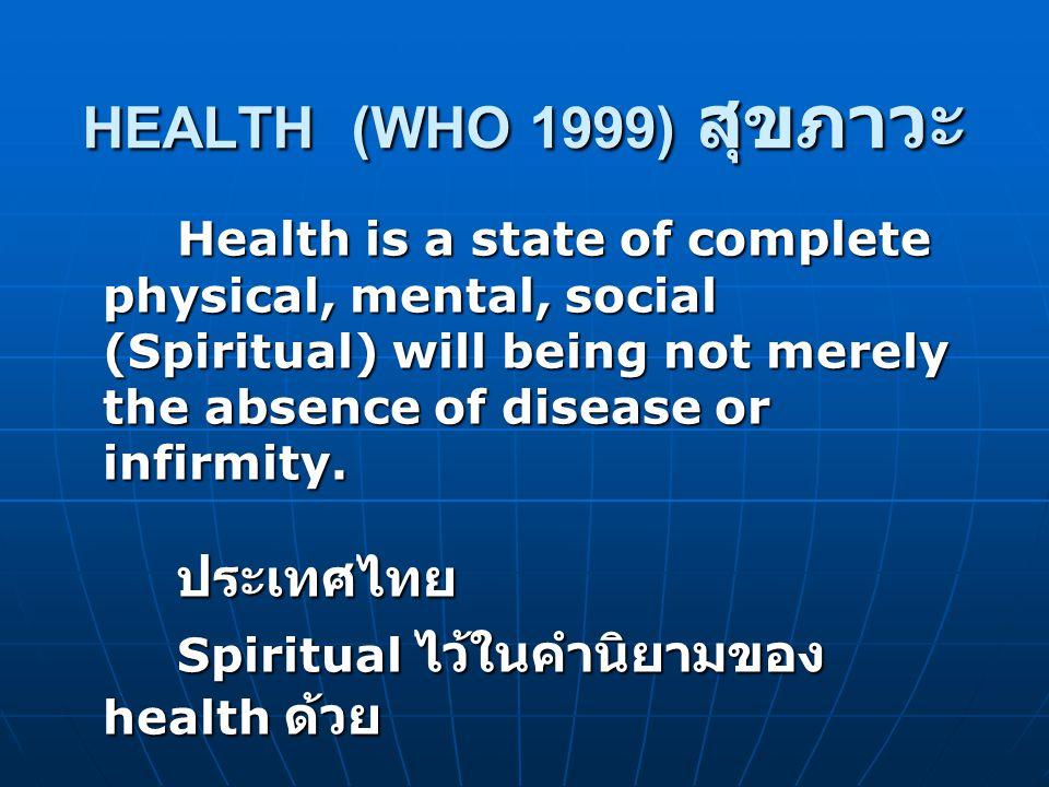 HEALTH (WHO 1999) สุขภาวะ ประเทศไทย
