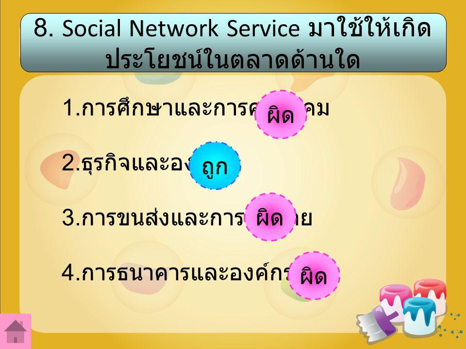 8. Social Network Service มาใช้ให้เกิดประโยชน์ในตลาดด้านใด