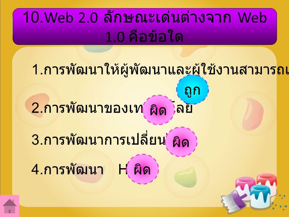 10.Web 2.0 ลักษณะเด่นต่างจาก Web 1.0 คือข้อใด