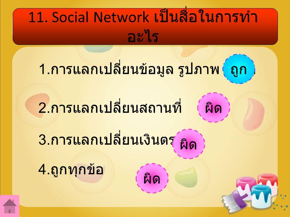11. Social Network เป็นสื่อในการทำอะไร