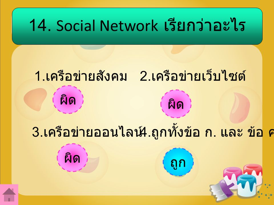 14. Social Network เรียกว่าอะไร