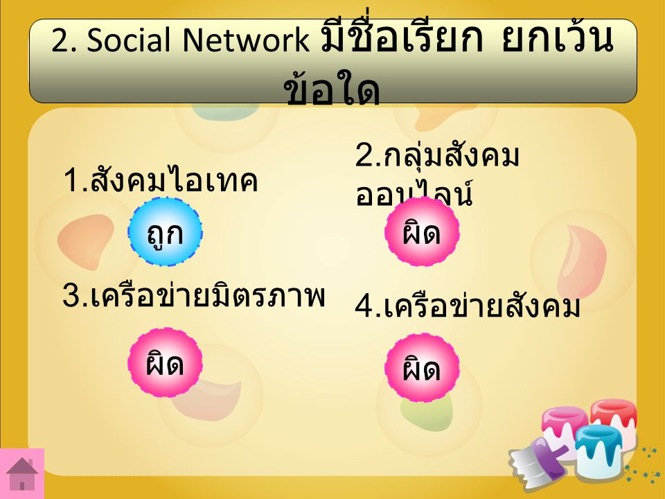 2. Social Network มีชื่อเรียก ยกเว้นข้อใด