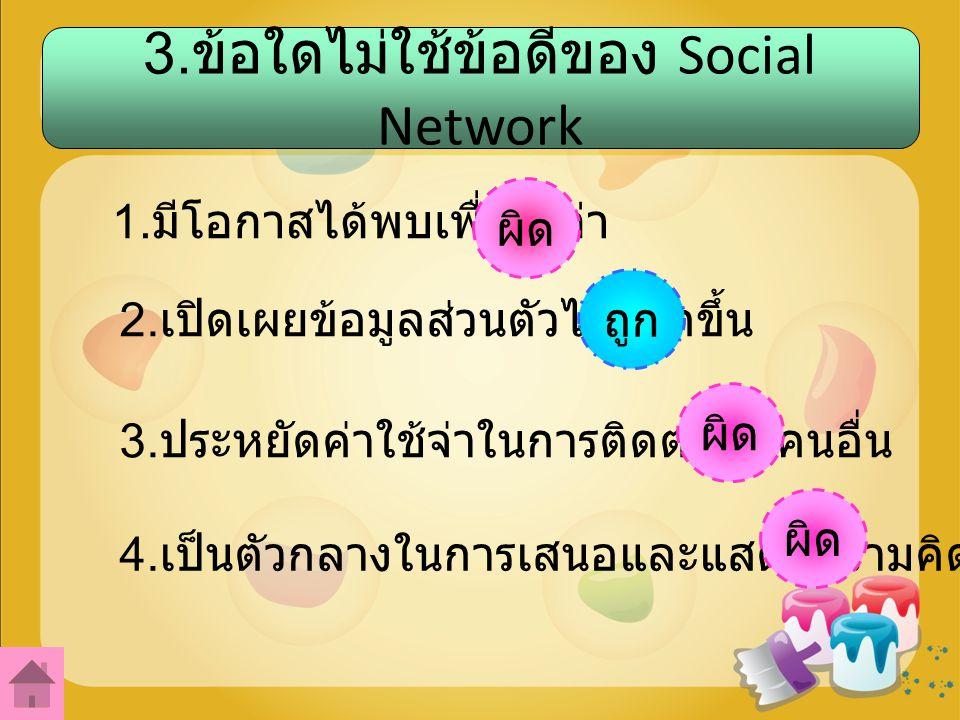 3.ข้อใดไม่ใช้ข้อดีของ Social Network