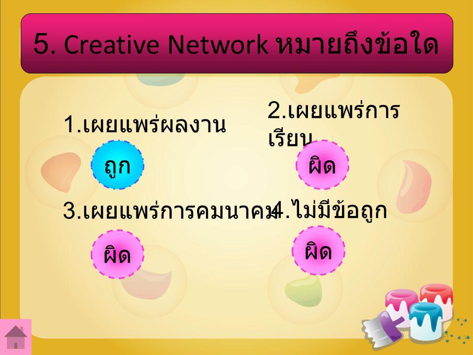 5. Creative Network หมายถึงข้อใด