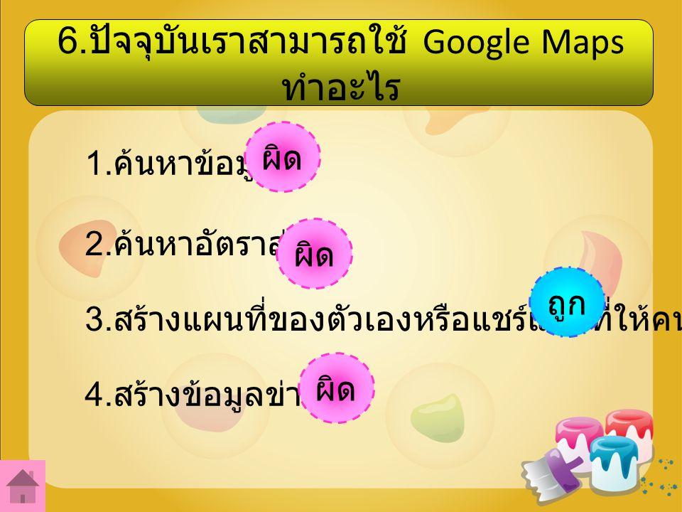 6.ปัจจุบันเราสามารถใช้ Google Maps ทำอะไร