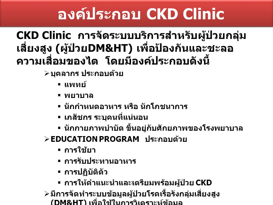 องค์ประกอบ CKD Clinic