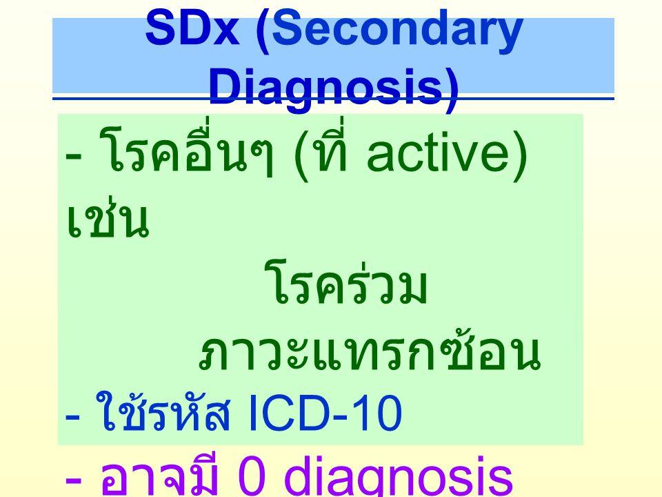 SDx (Secondary Diagnosis)