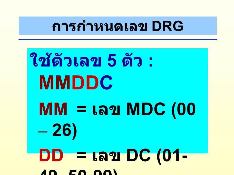 ใช้ตัวเลข 5 ตัว : MMDDC MM = เลข MDC (00 – 26)