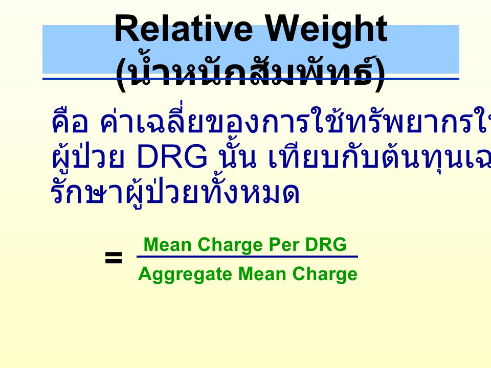 Relative Weight (น้ำหนักสัมพัทธ์)