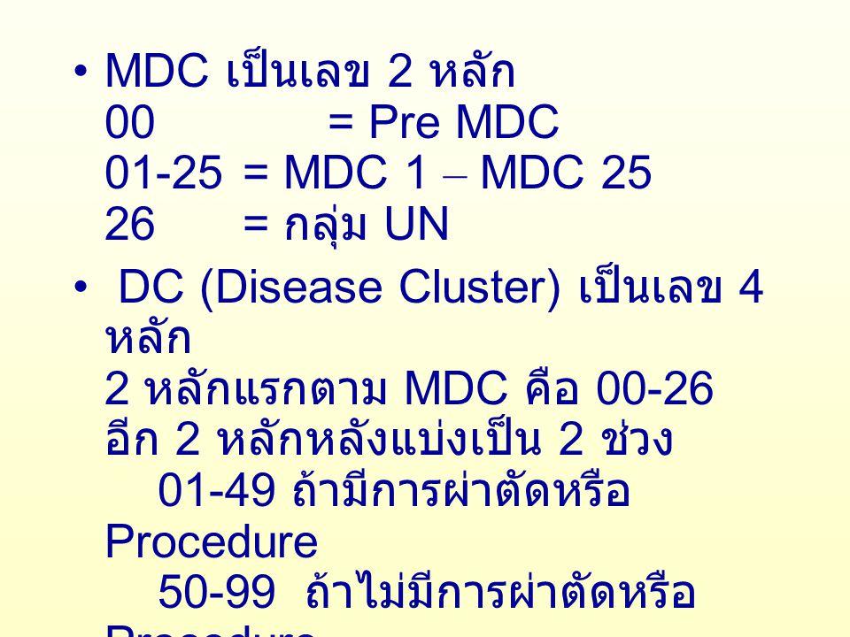 MDC เป็นเลข 2 หลัก 00 = Pre MDC 01-25 = MDC 1 – MDC 25 26 = กลุ่ม UN