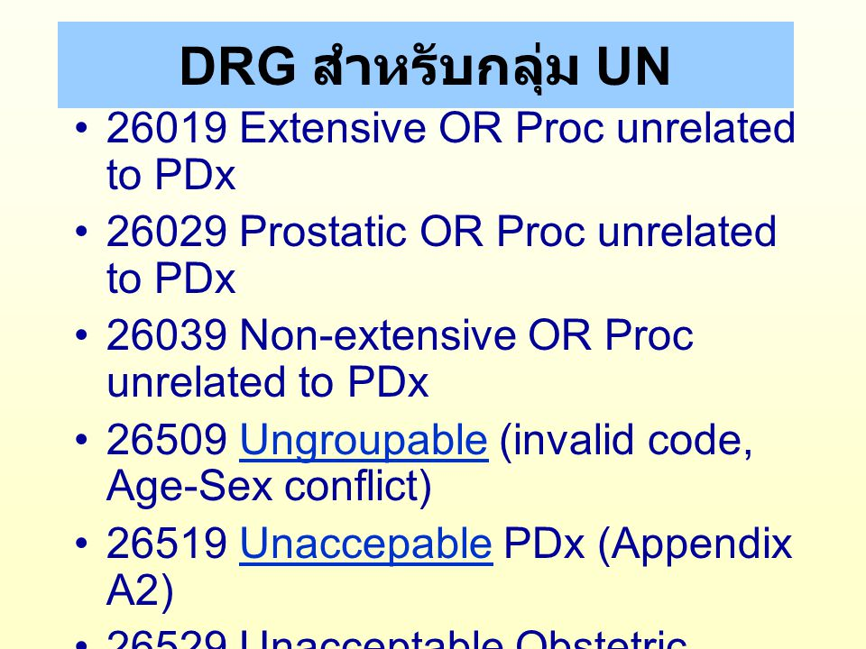 DRG สำหรับกลุ่ม UN 26019 Extensive OR Proc unrelated to PDx