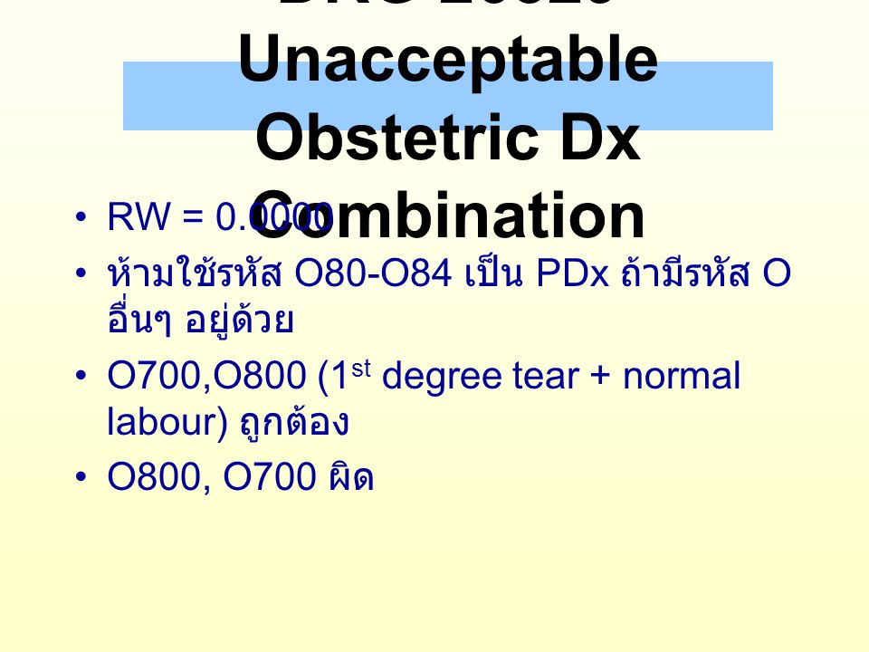 DRG 26529 Unacceptable Obstetric Dx Combination
