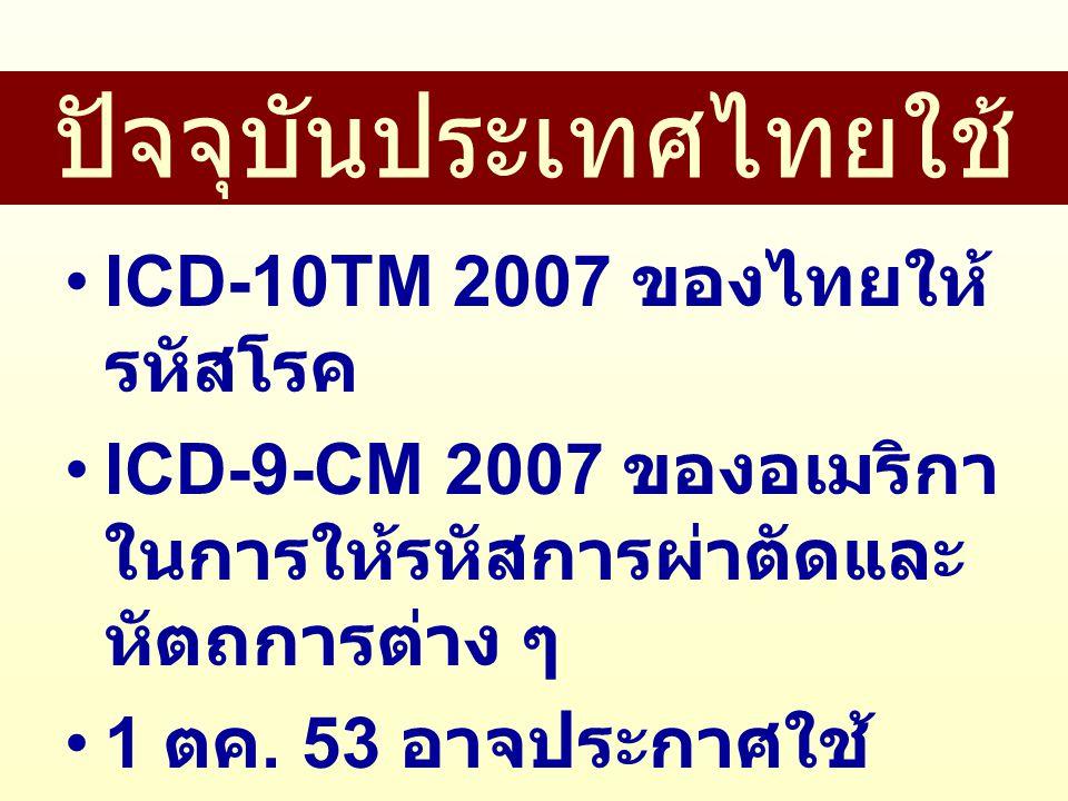 ปัจจุบันประเทศไทยใช้