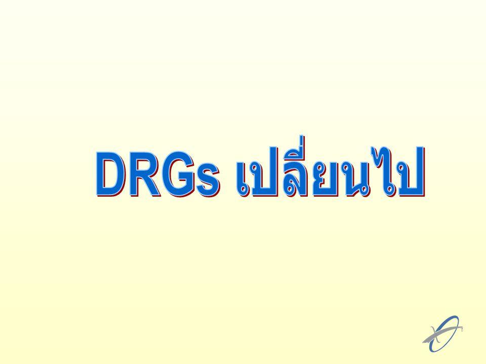 DRGs เปลี่ยนไป
