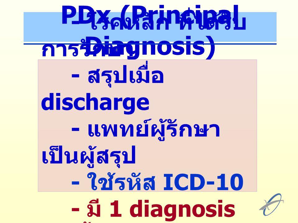 PDx (Principal Diagnosis)