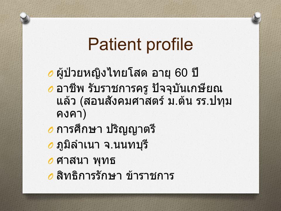Patient profile ผู้ป่วยหญิงไทยโสด อายุ 60 ปี