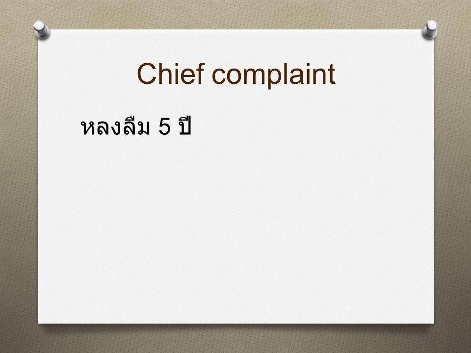 Chief complaint หลงลืม 5 ปี
