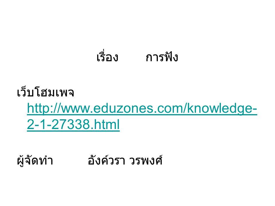 เรื่อง การฟัง เว็บโฮมเพจ http://www.eduzones.com/knowledge-2-1-27338.html.