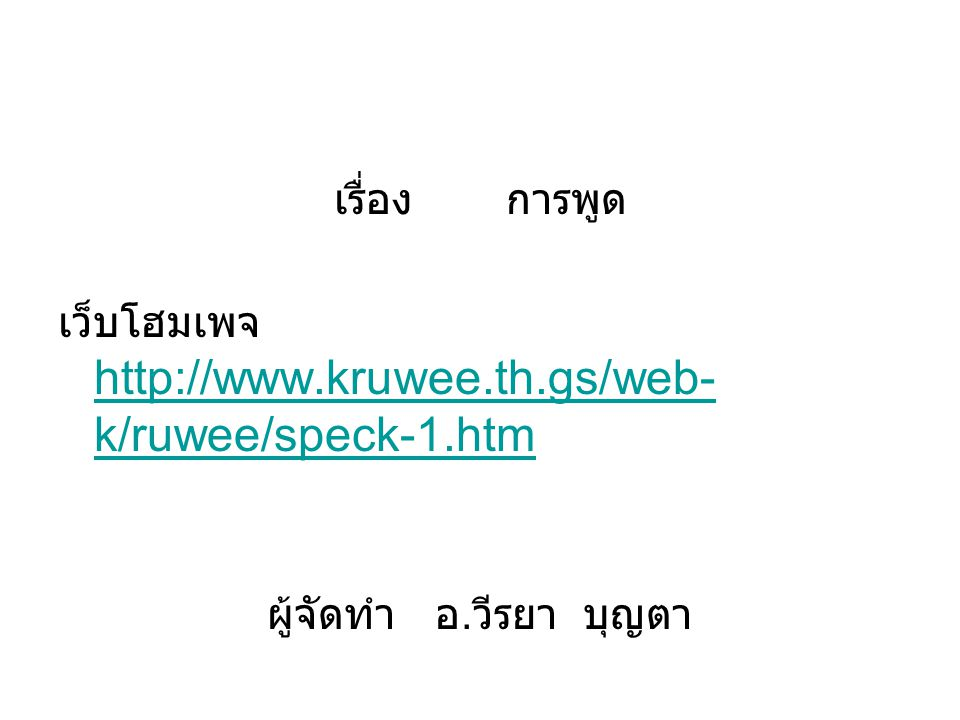 เรื่อง การพูด เว็บโฮมเพจ http://www.kruwee.th.gs/web-k/ruwee/speck-1.htm.