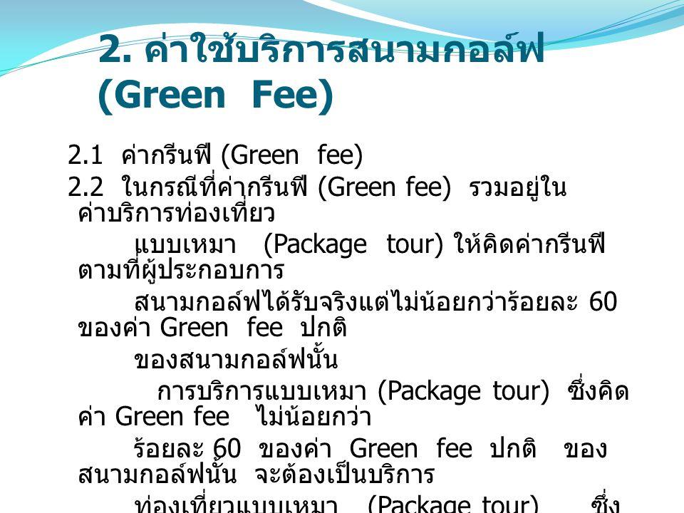 2. ค่าใช้บริการสนามกอล์ฟ (Green Fee)