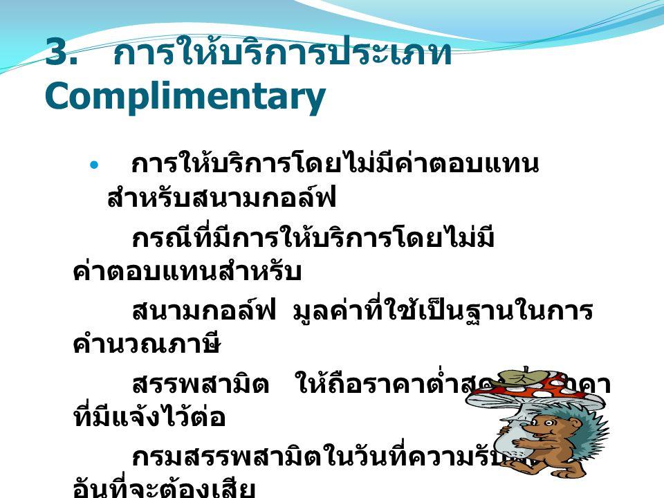 3. การให้บริการประเภท Complimentary