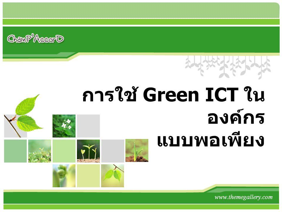 การใช้ Green ICT ในองค์กร แบบพอเพียง
