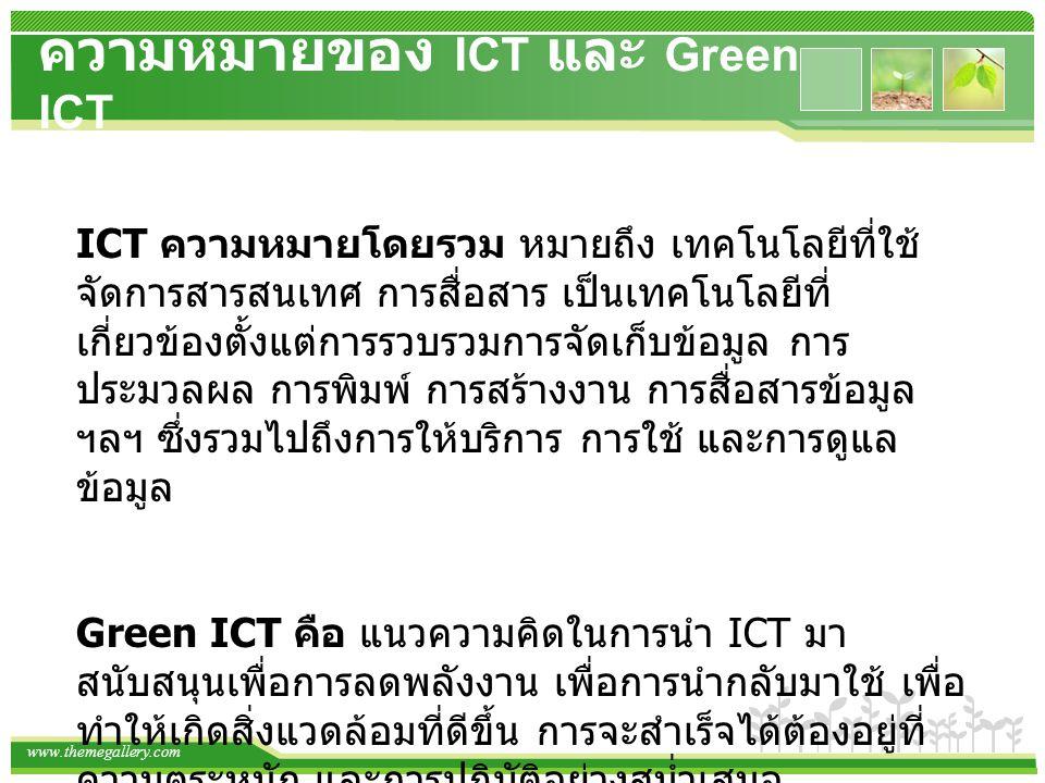 ความหมายของ ICT และ Green ICT