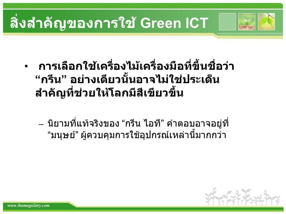 สิ่งสำคัญของการใช้ Green ICT
