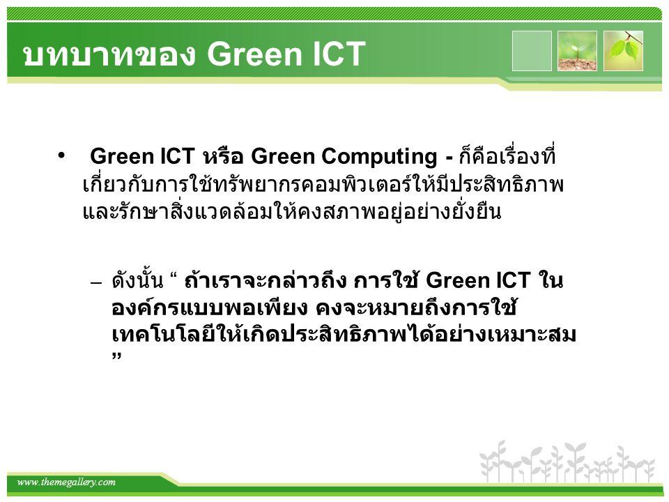 บทบาทของ Green ICT