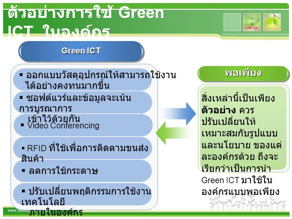 ตัวอย่างการใช้ Green ICT ในองค์กร