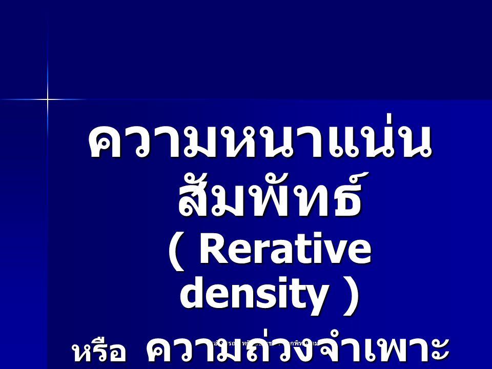 ความหนาแน่นสัมพัทธ์ ( Rerative density )