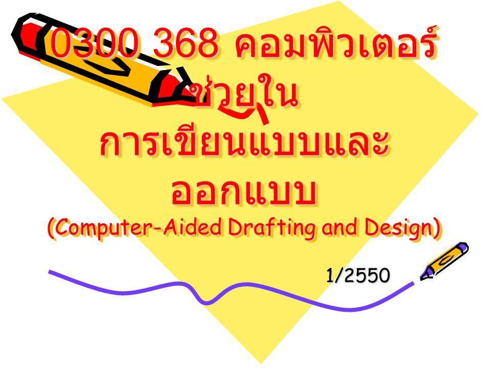 0300 368 คอมพิวเตอร์ช่วยใน การเขียนแบบและออกแบบ (Computer-Aided Drafting and Design)