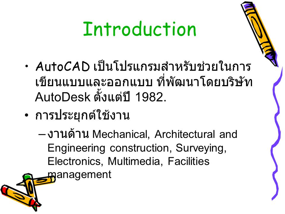 Introduction AutoCAD เป็นโปรแกรมสำหรับช่วยในการเขียนแบบและออกแบบ ที่พัฒนาโดยบริษัท AutoDesk ตั้งแต่ปี 1982.