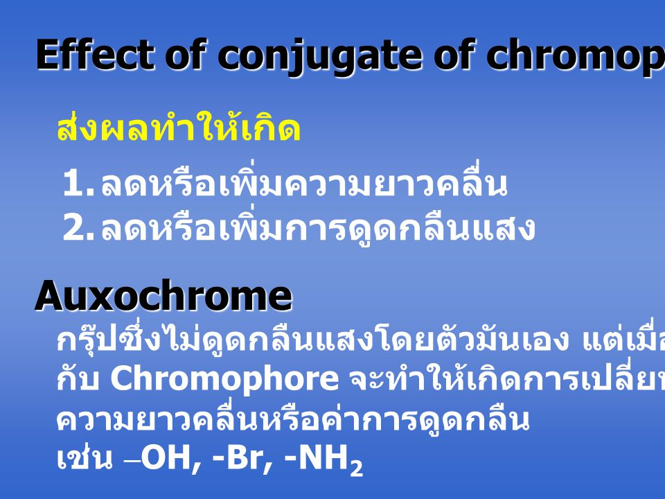 Effect of conjugate of chromophores
