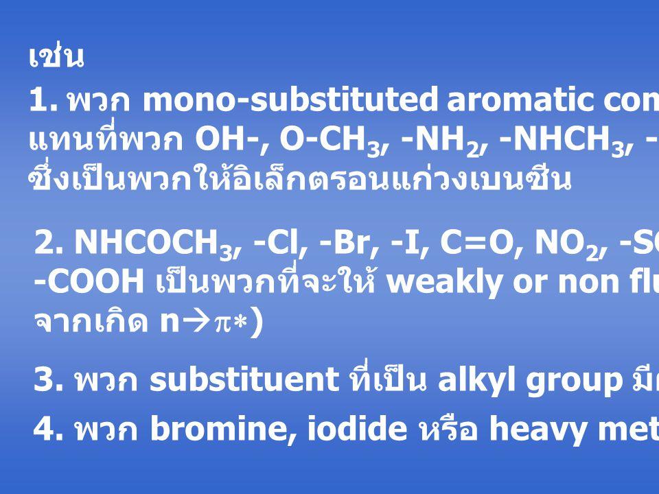 เช่น พวก mono-substituted aromatic compound ที่มีตัวเข้า. แทนที่พวก OH-, O-CH3, -NH2, -NHCH3, -N(CH3)2, F และ CN.