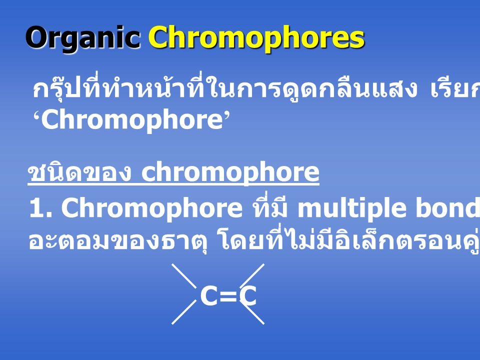 Organic Chromophores กรุ๊ปที่ทำหน้าที่ในการดูดกลืนแสง เรียกว่า