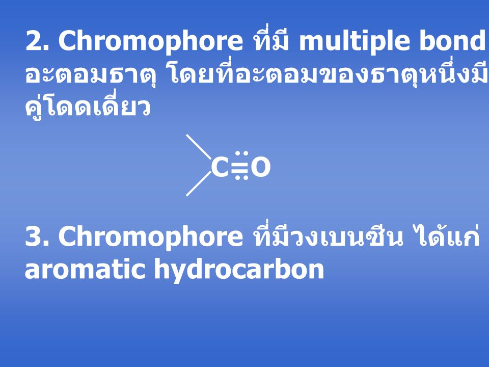 2. Chromophore ที่มี multiple bond ระหว่าง 2