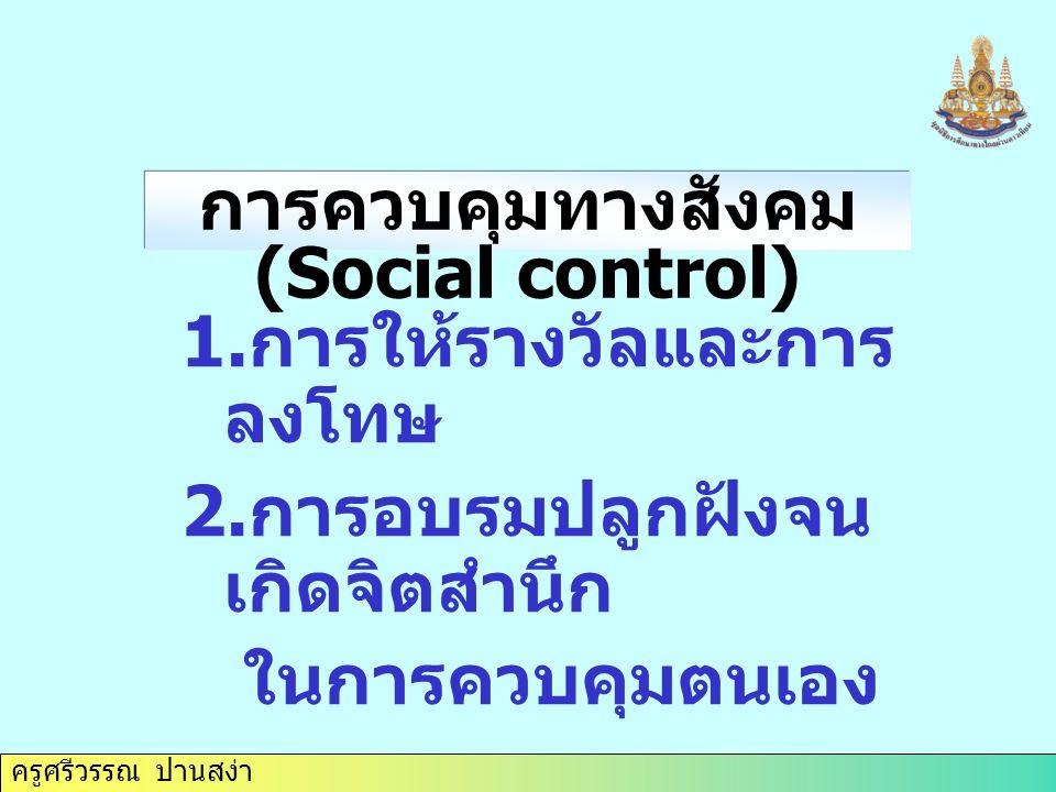 การควบคุมทางสังคม (Social control)